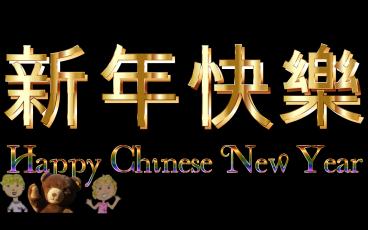 Le Nouvel an asiatique
